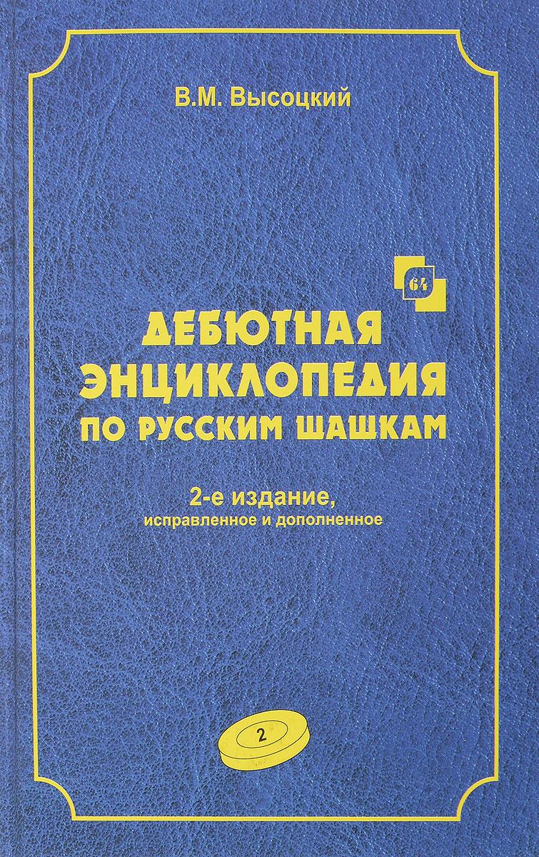 В. Высоцкий Дебютная энциклопедия по русским шашкам. Том 2