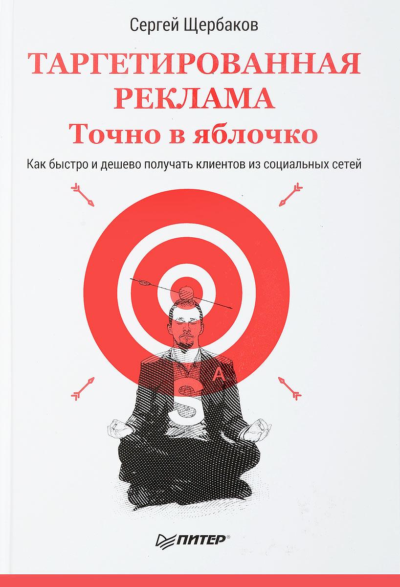 С. Щербаков Таргетированная реклама. Точно в яблочко