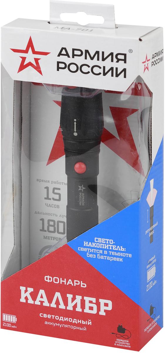Светодиодный фонарь ЭРА MA-701 АРМИЯ РОССИИ Калибр, черный фонарь ручной эра купер mb 505 б0030198 черный светодиодный 3 вт