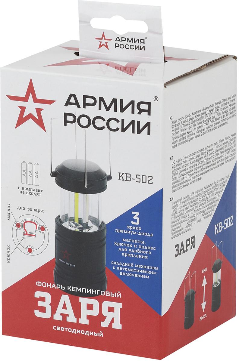 0c69a08f02a9 Светодиодный фонарь ЭРА KB-502 АРМИЯ РОССИИ