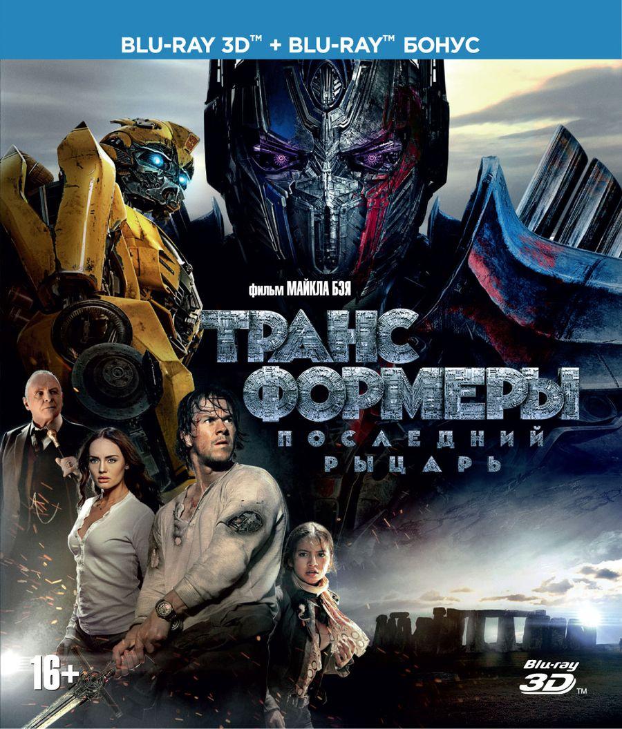 Трансформеры: Последний рыцарь (3D Blu-ray + 2D Blu-ray)