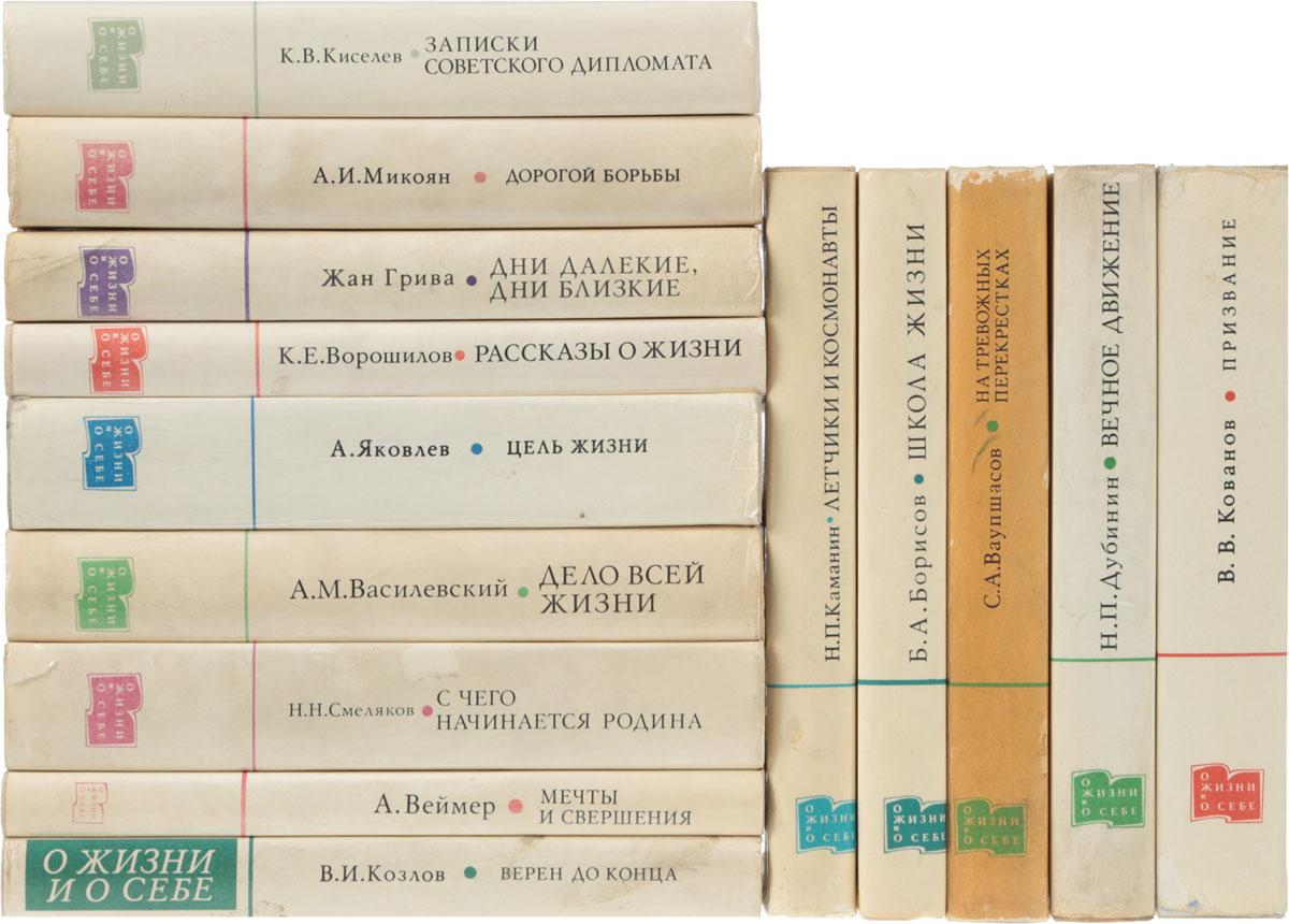 """Серия """"О жизни и о себе"""" (комплект из 14 книг)"""