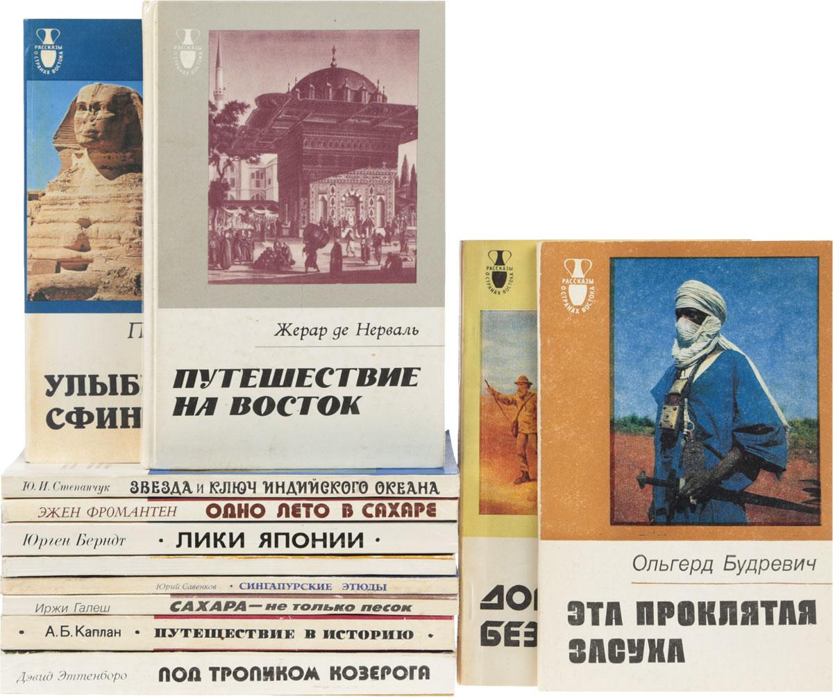 Серия Рассказы о странах Востока (комплект из 12 книг)