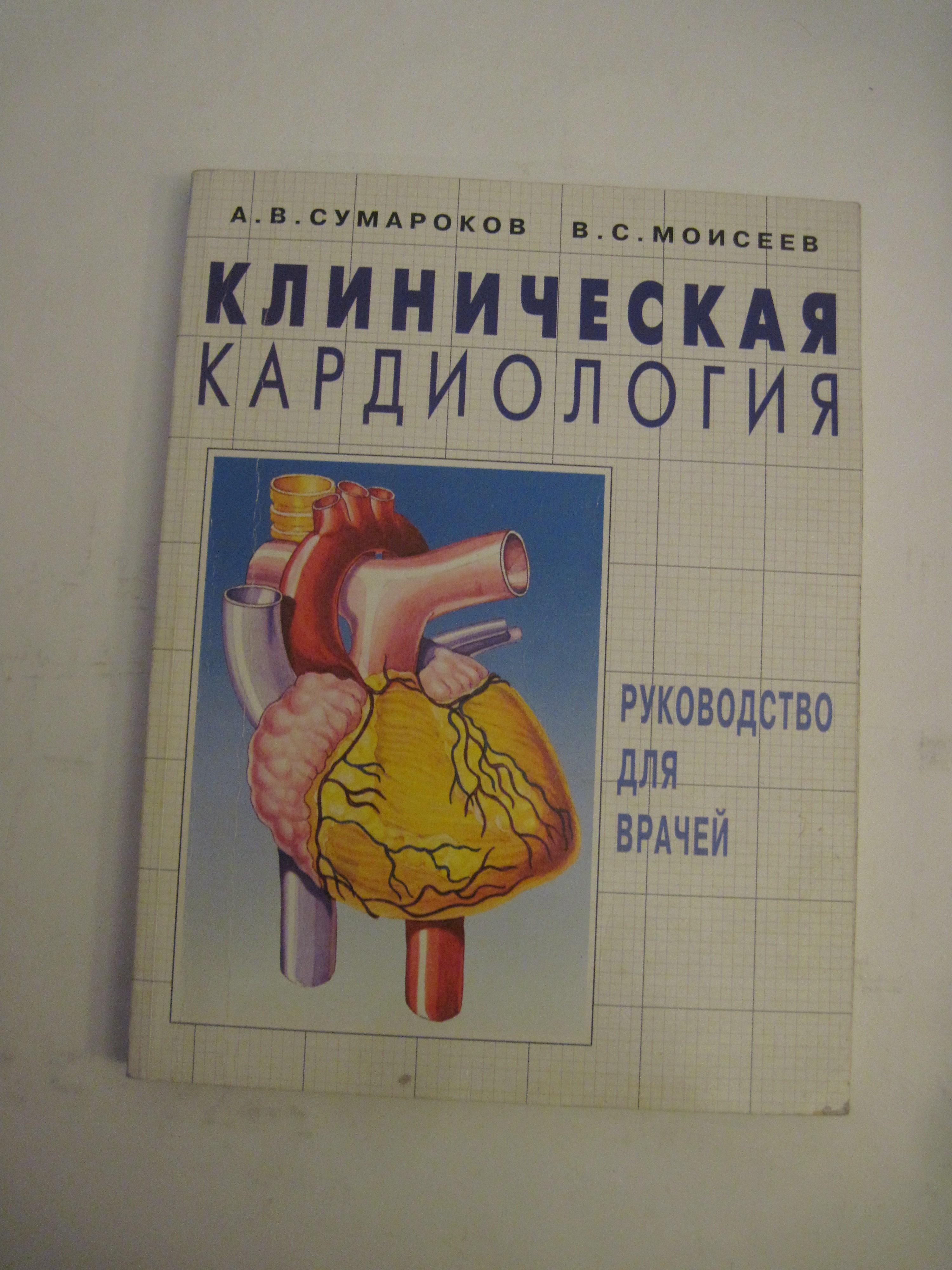 А. Сумароков, В. Моисеев Клиническая кардиология: Руководство для врачей