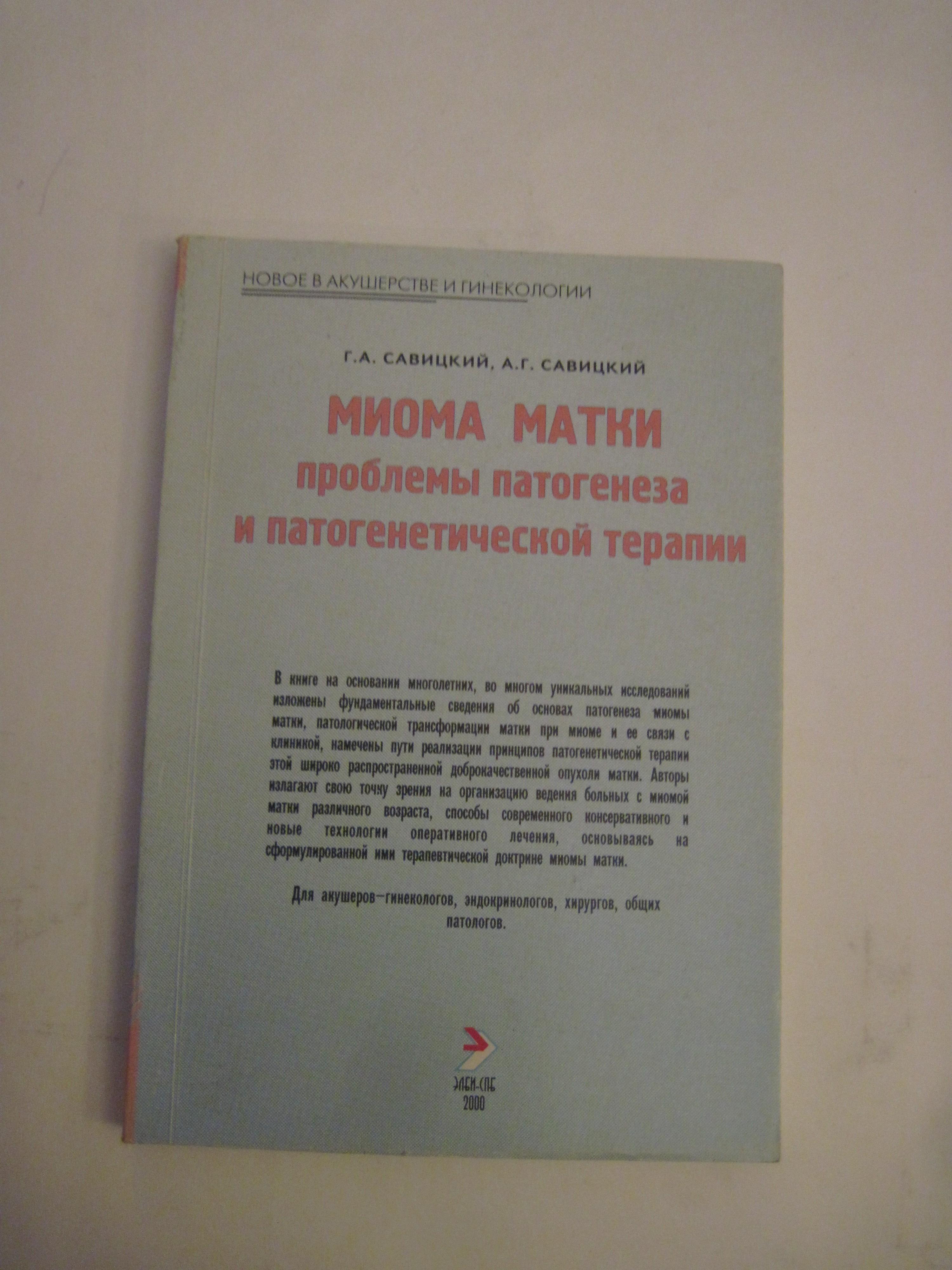 Г. А. Савицкий, А. Г. Савицкий Миома матки: Проблемы патогенеза и патогенетической терапии цена