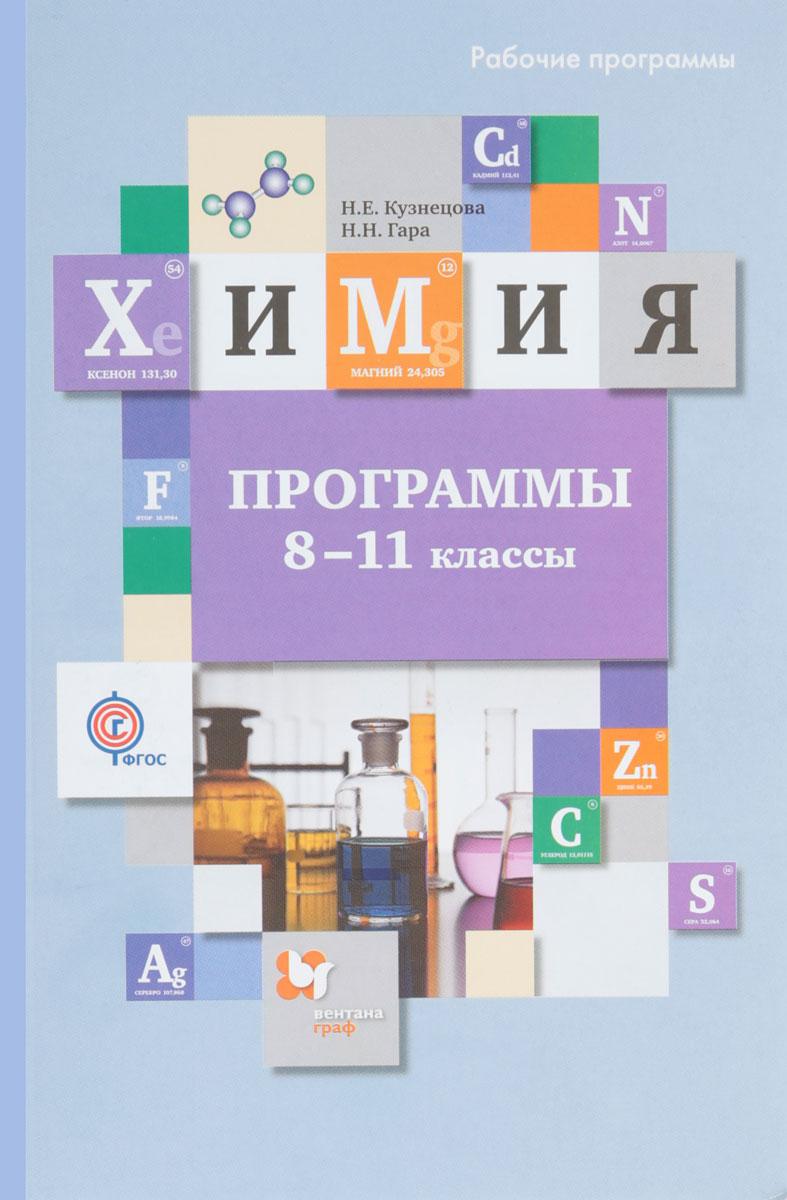 Н. Е. Кузнецова, Н. Н. Гара Химия. 8-11 классы. Программы (+ CD)