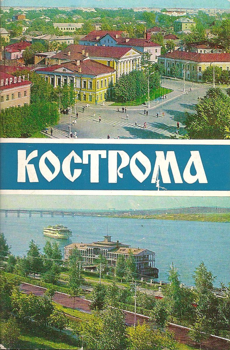 Кострома (набор из 18 открыток) ленинская искра набор из 18 открыток