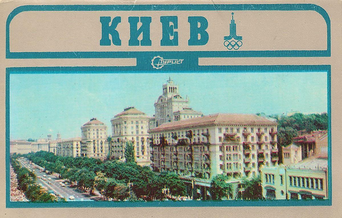 Киев на открытке, золотой рыбке