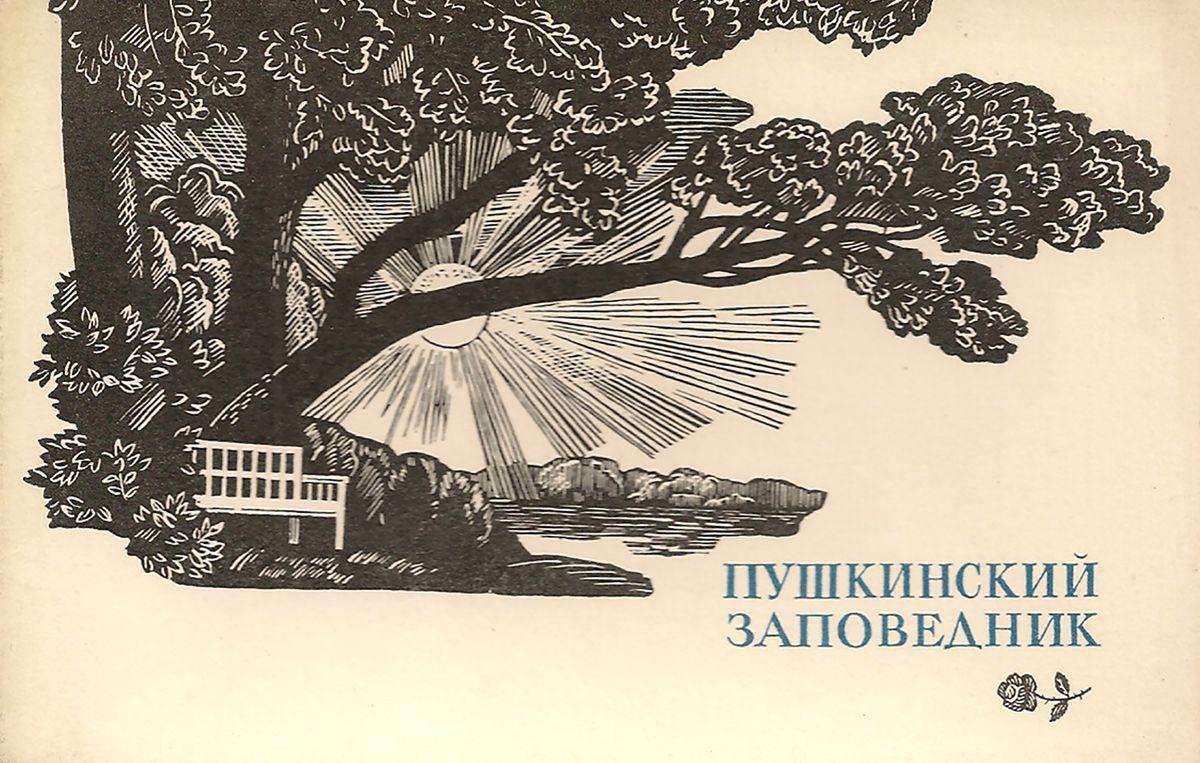 открытки пушкинский заповедник устройство