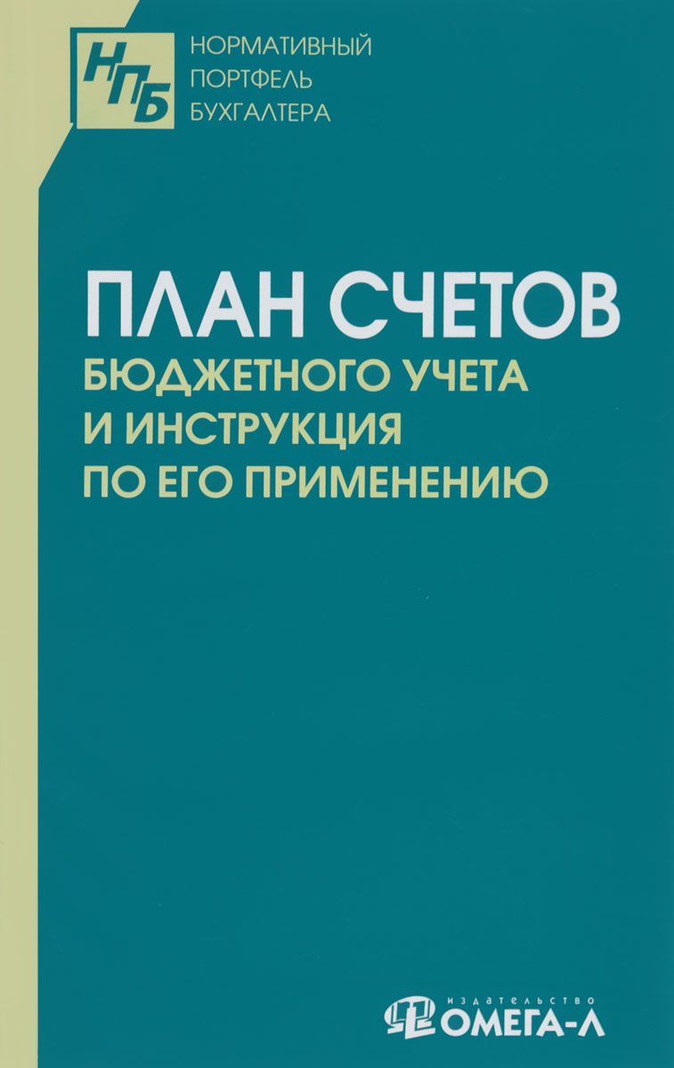 План счетов бюджетного учета и инструкция по его применению гриль тефаль инструкция по применению