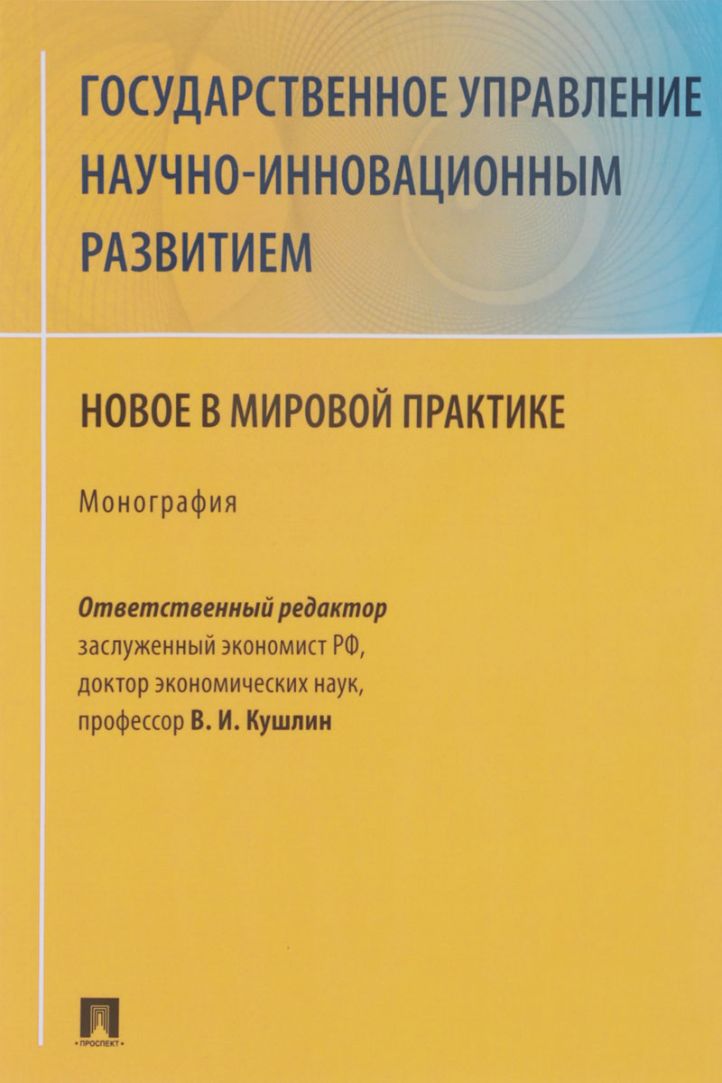 Государственное управление научно-инновационным развитием. Новое в мировой практике В монографии на основе анализа...