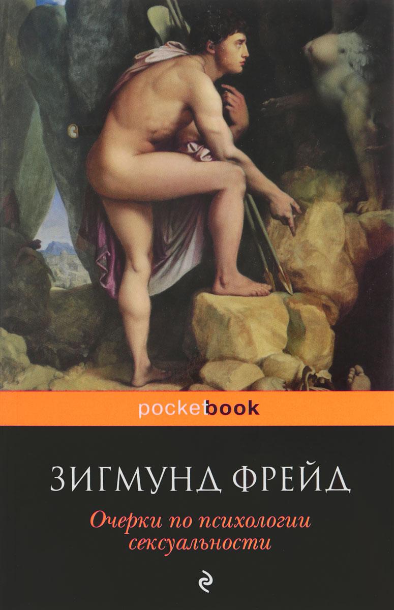 Зигмунд Фрейд Очерки по психологии сексуальности