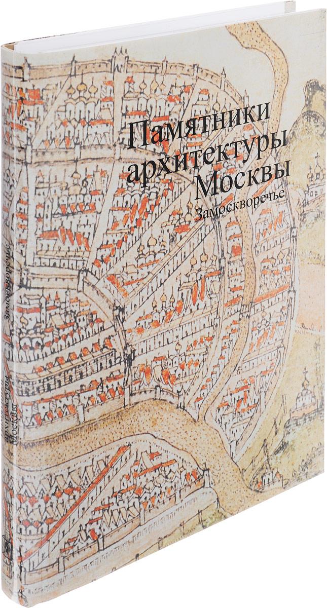 Памятники архитектуры Москвы. Замоскворечье Том 4 машинский в озеленение и благоустройство селитебной территории москвы