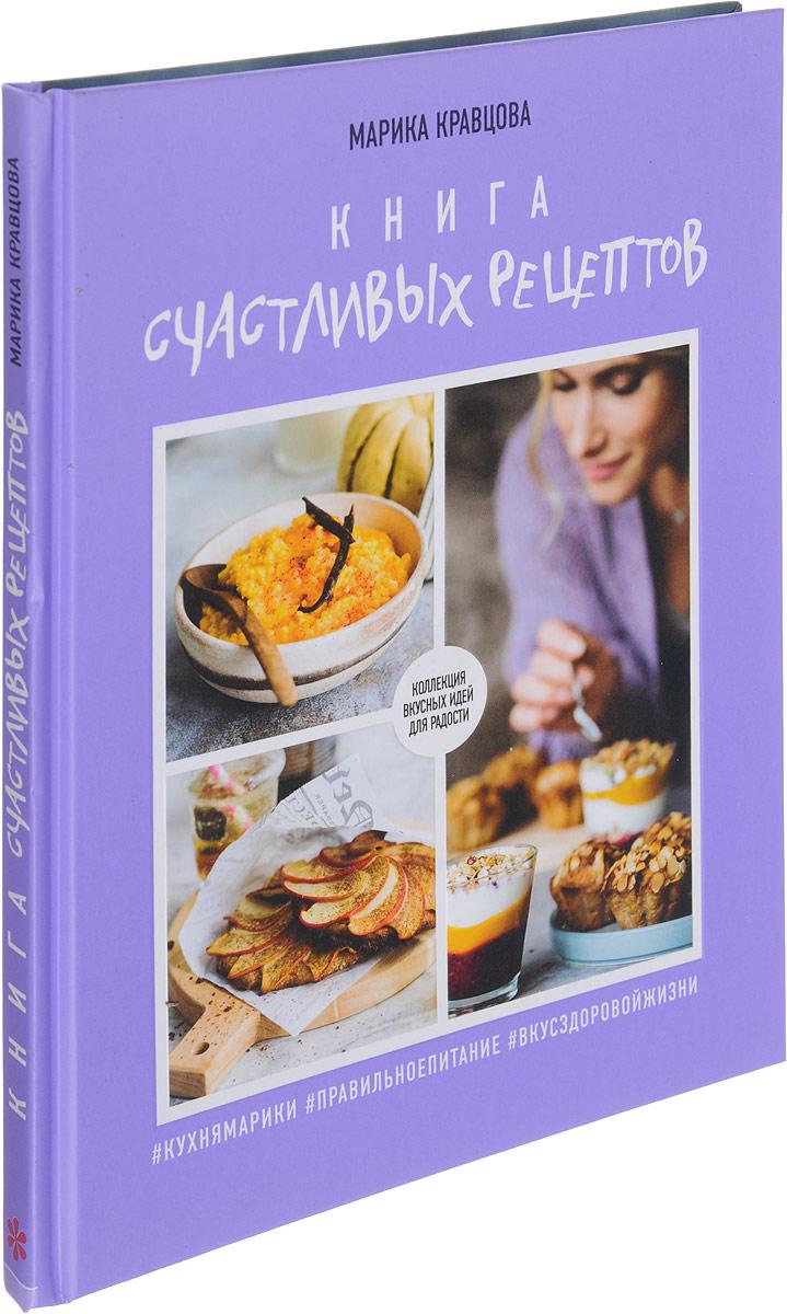 Марика Кравцова Книга счастливых рецептов