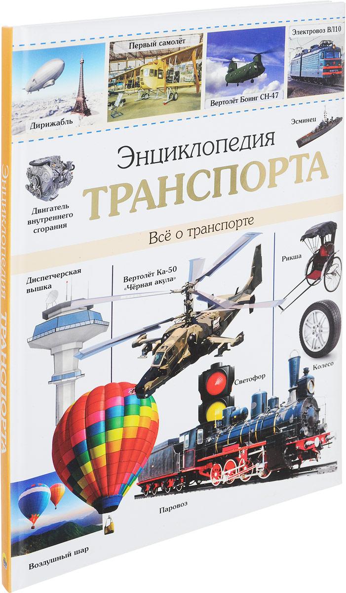 Мария Куруськина Энциклопедия транспорта