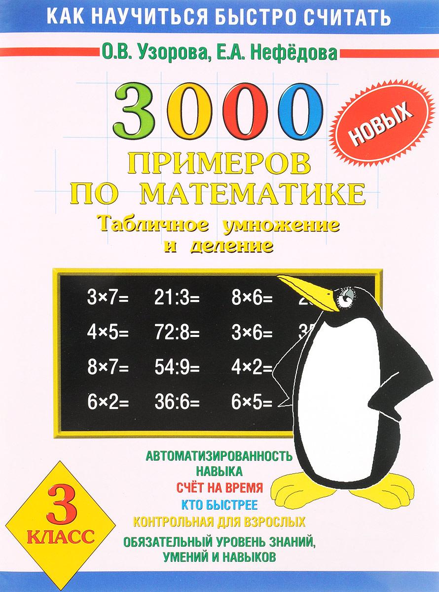 О. В. Узорова, Е. А. Нефёдова 3000 новых примеров по математике. Табличное умножение и деление. 3 класс