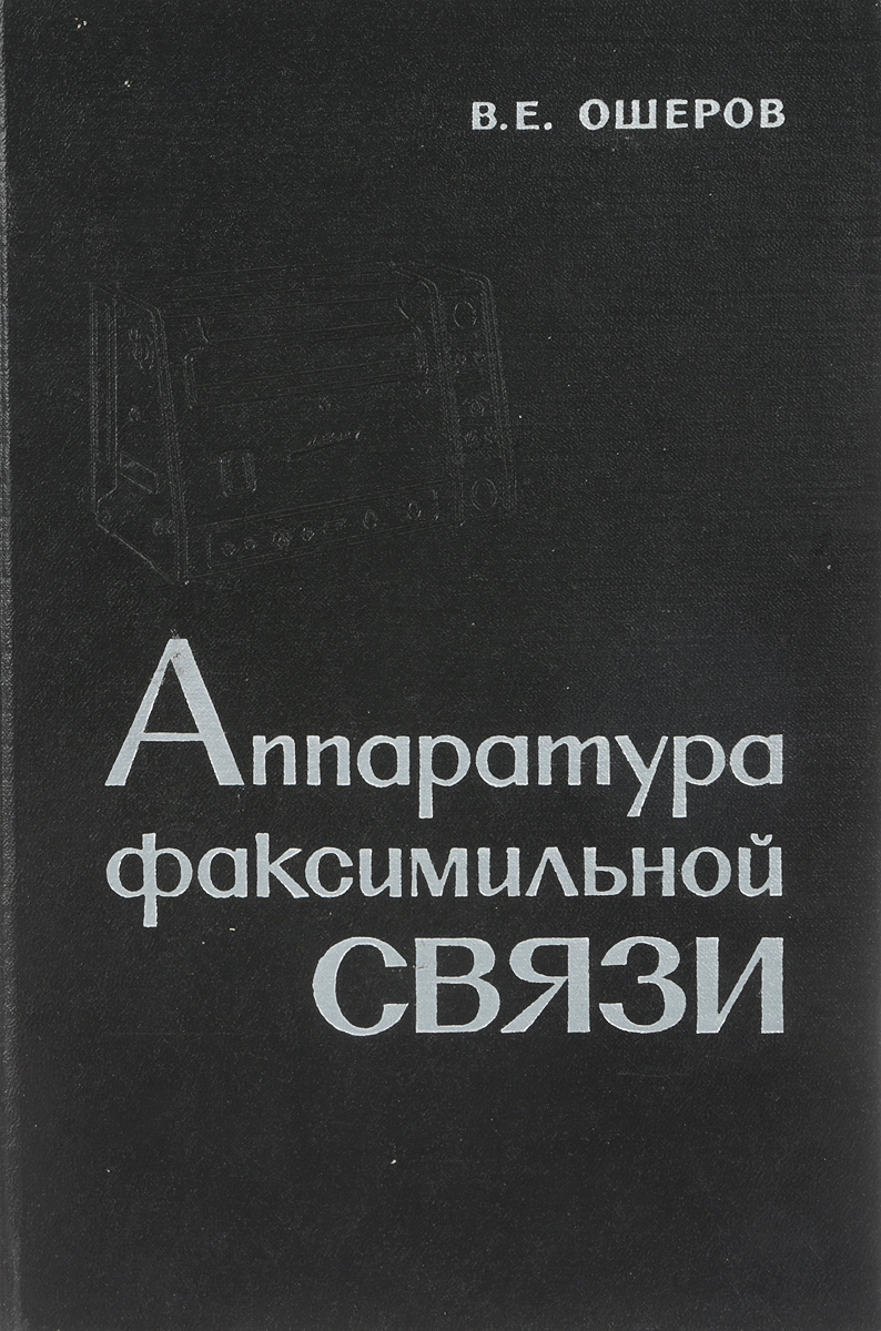 В.Е. Ошеров Аппаратура факсимильной связи в Гидрометслужбе