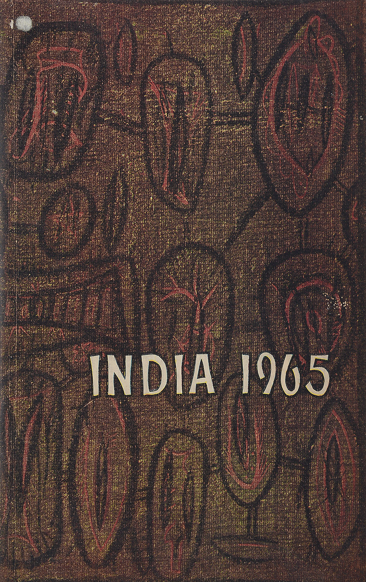 India 1965. Annual Review backpack india