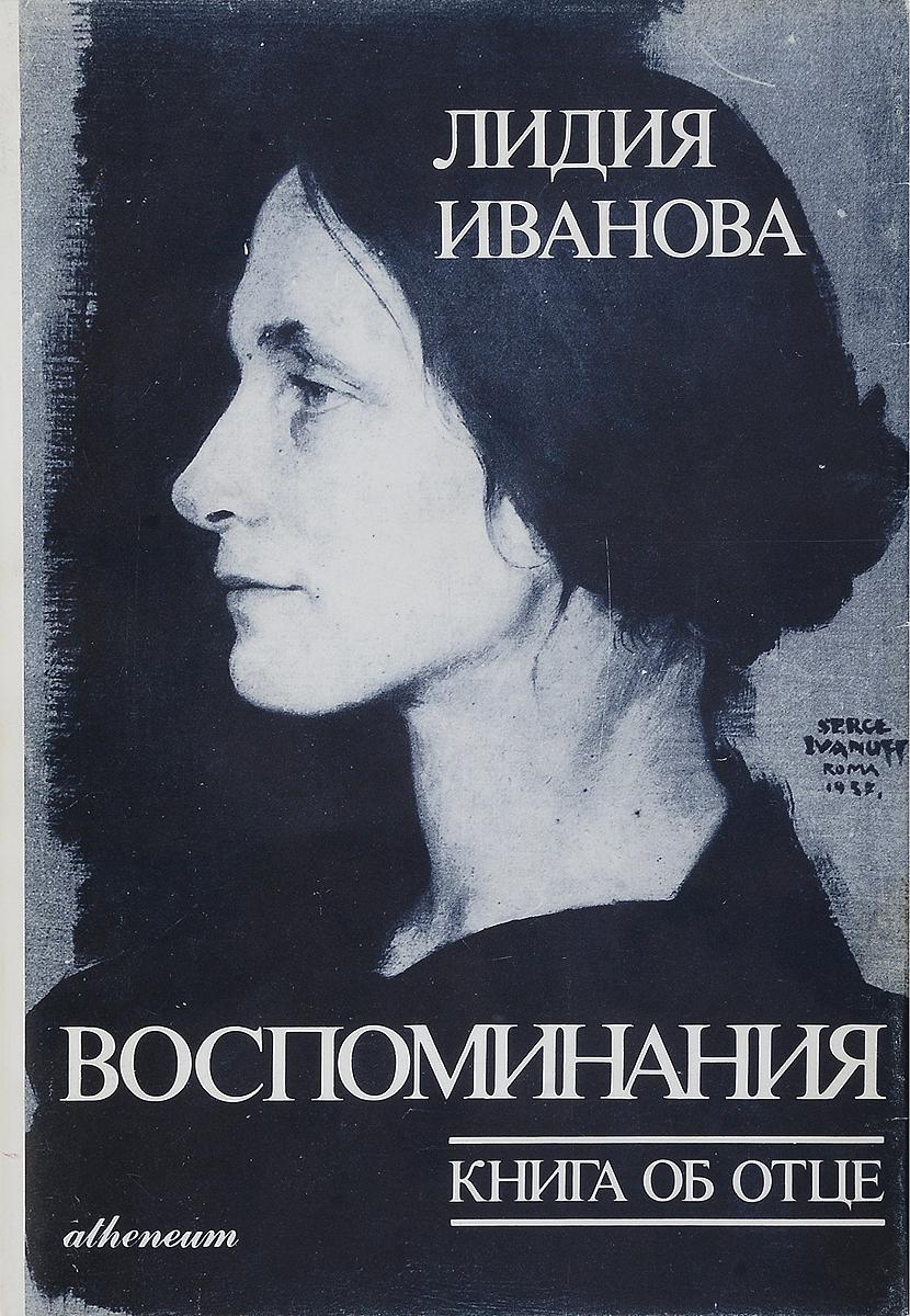 Лидия Иванова Воспоминания. Книга об отце