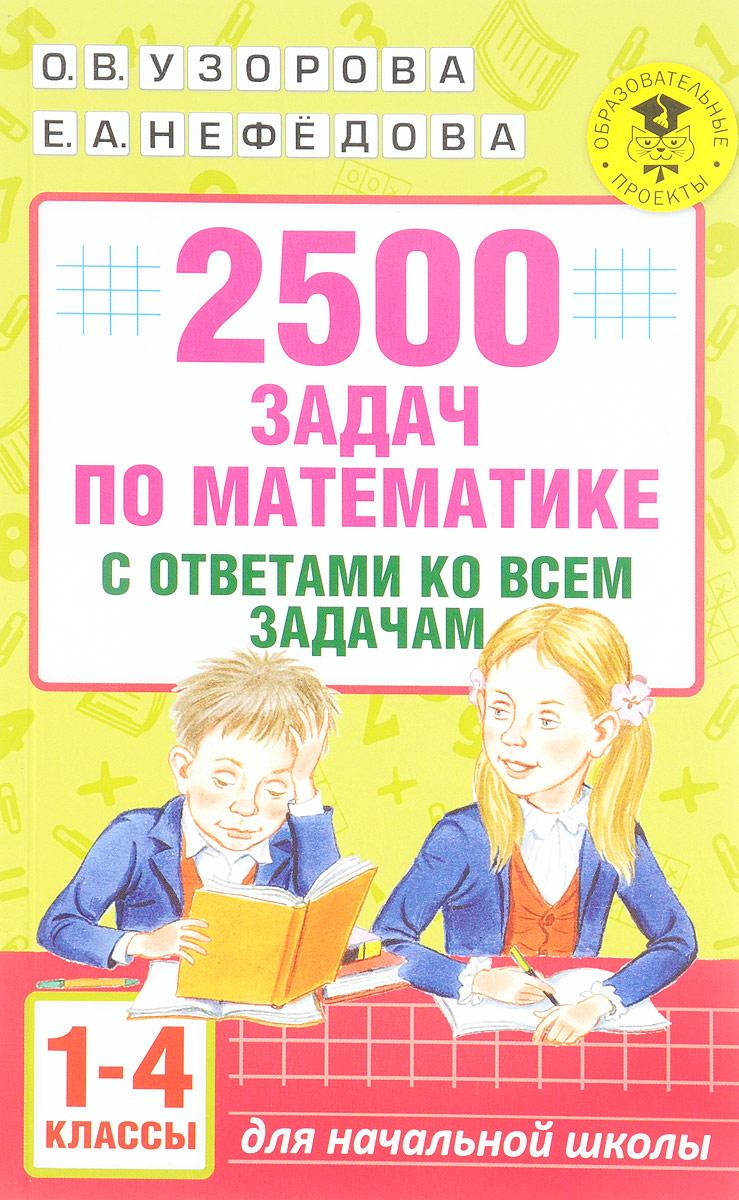 Фото - О. В. Узорова, Е. А. Нефёдова 2500 задач по математике с ответами ко всем задачам. 1-4 классы о в узорова 2500 задач по математике 1 4 классы