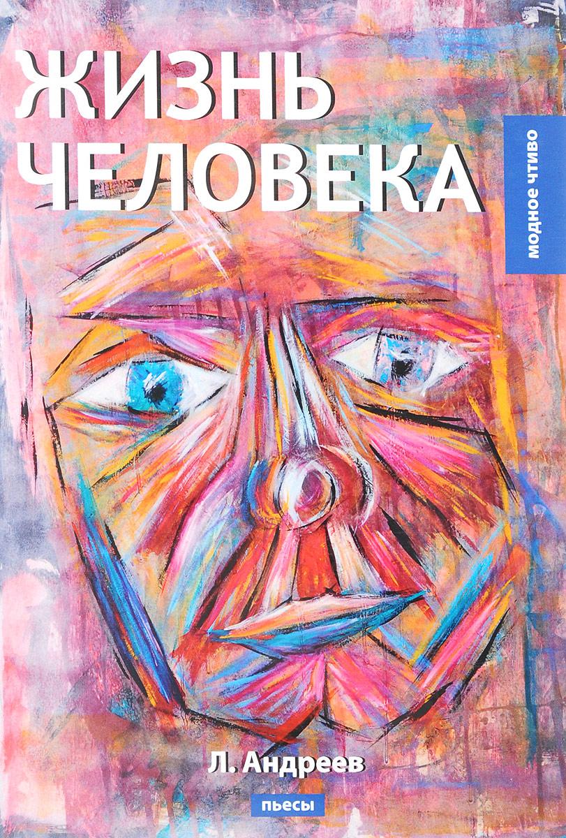 цены на Л. Андреев Жизнь человека. Пьесы  в интернет-магазинах