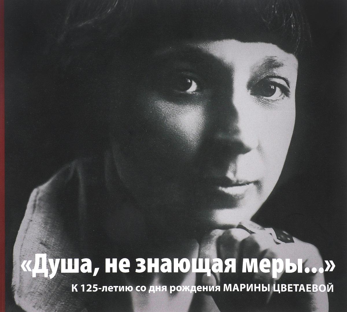 Душа, не знающая меры... К 125-летию со дня рождения Марины Цветаевой. Альбом-каталог выставки