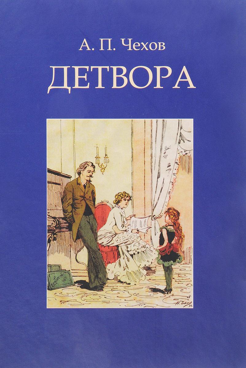 Рассказ детвора чехов картинки