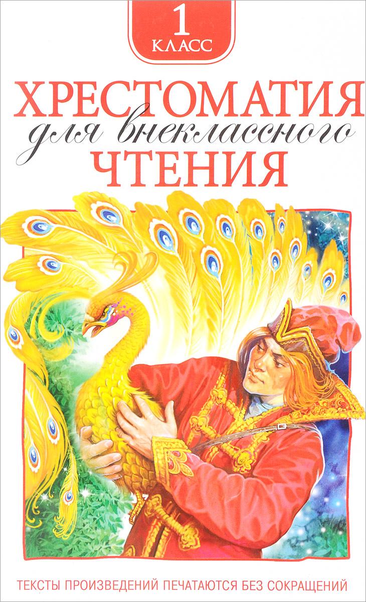Хрестоматия для внеклассного чтения. 1 класс сборник великие российские актеры