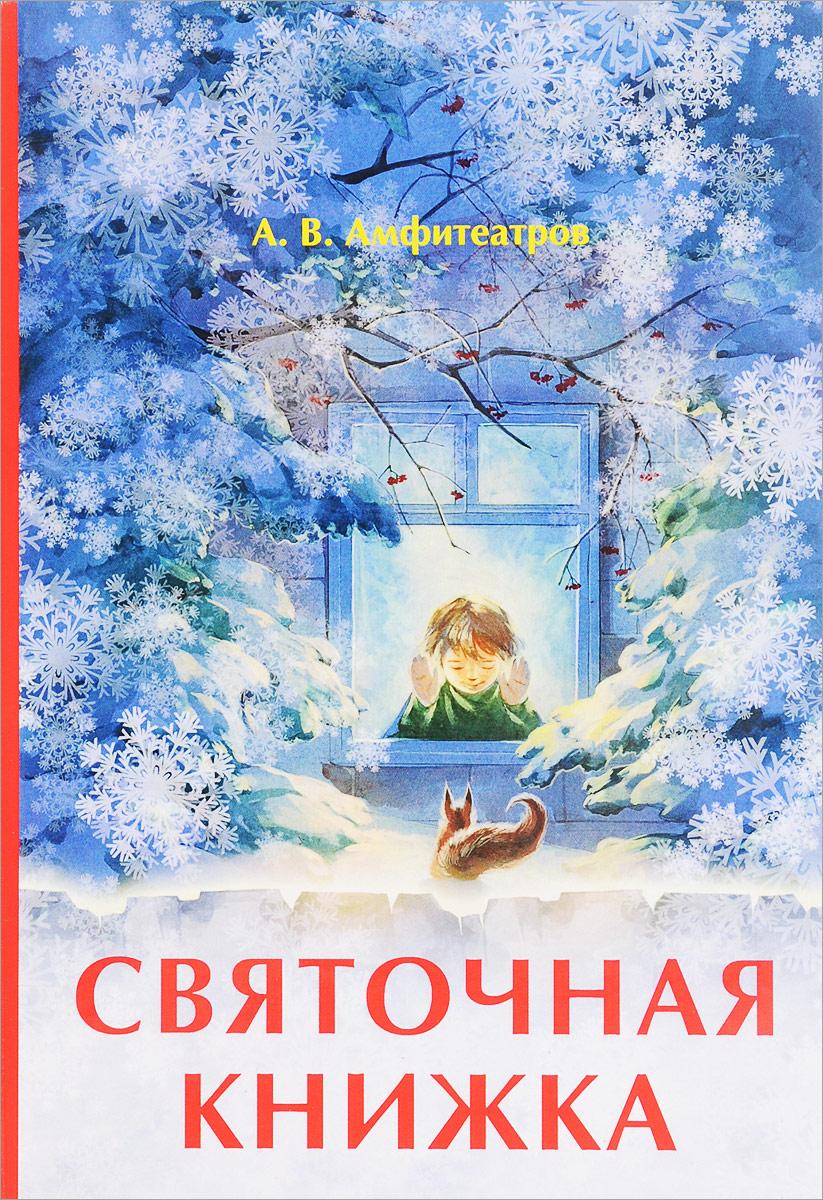 Святочная книжка | Амфитеатров Александр Валентинович