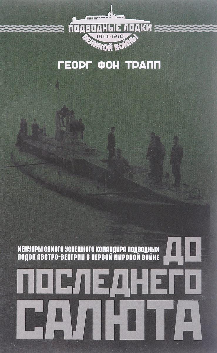 Георг фон Трапп До последнего салюта