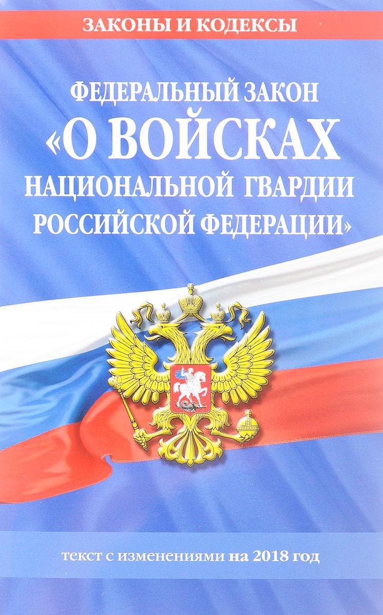 Федеральный закон «О войсках национальной гвардии Российской Федерации». Текст с изменениями на 2018 год цена