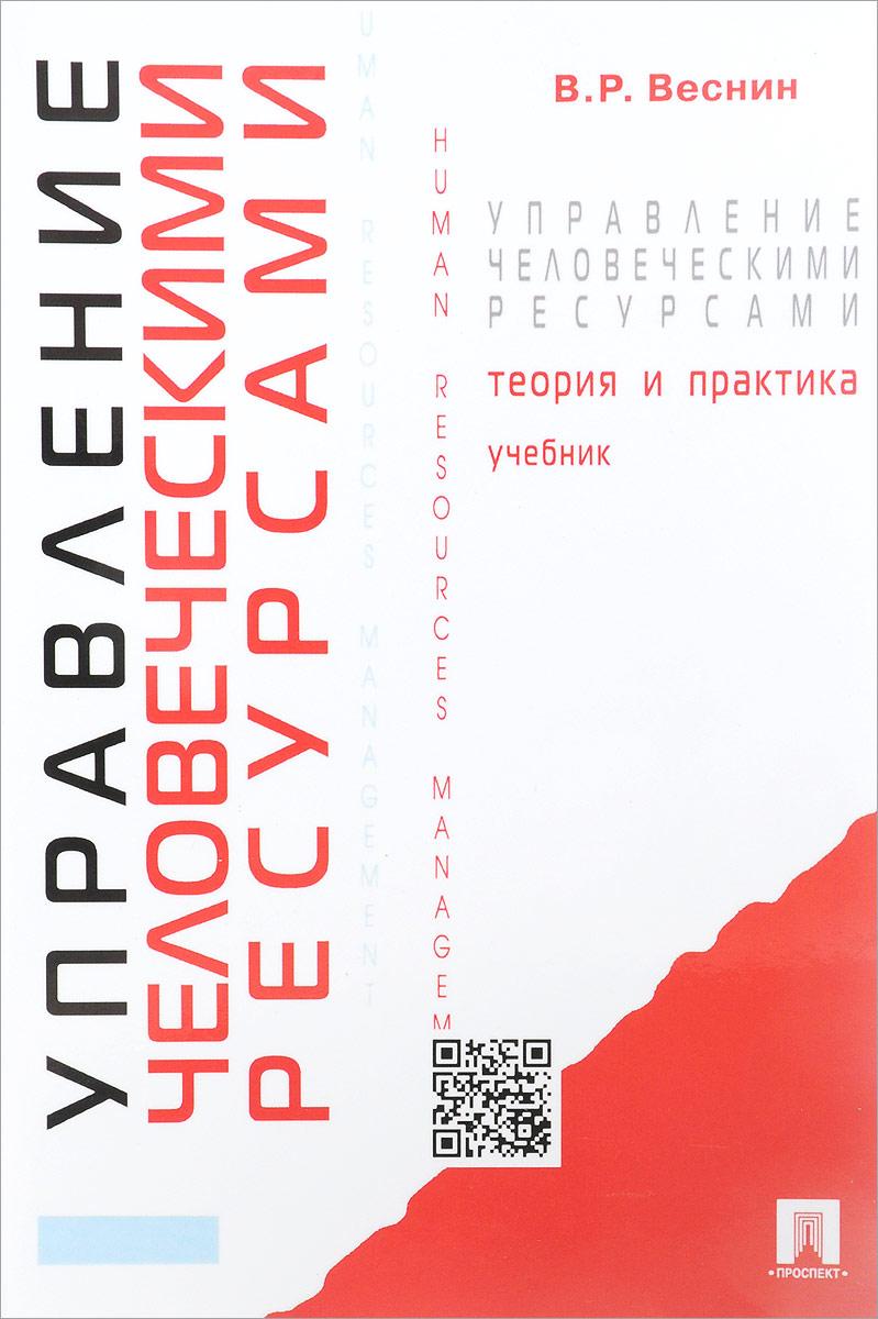 В. Р. Веснин Управление человеческими ресурсами. Теория и практика. Учебник