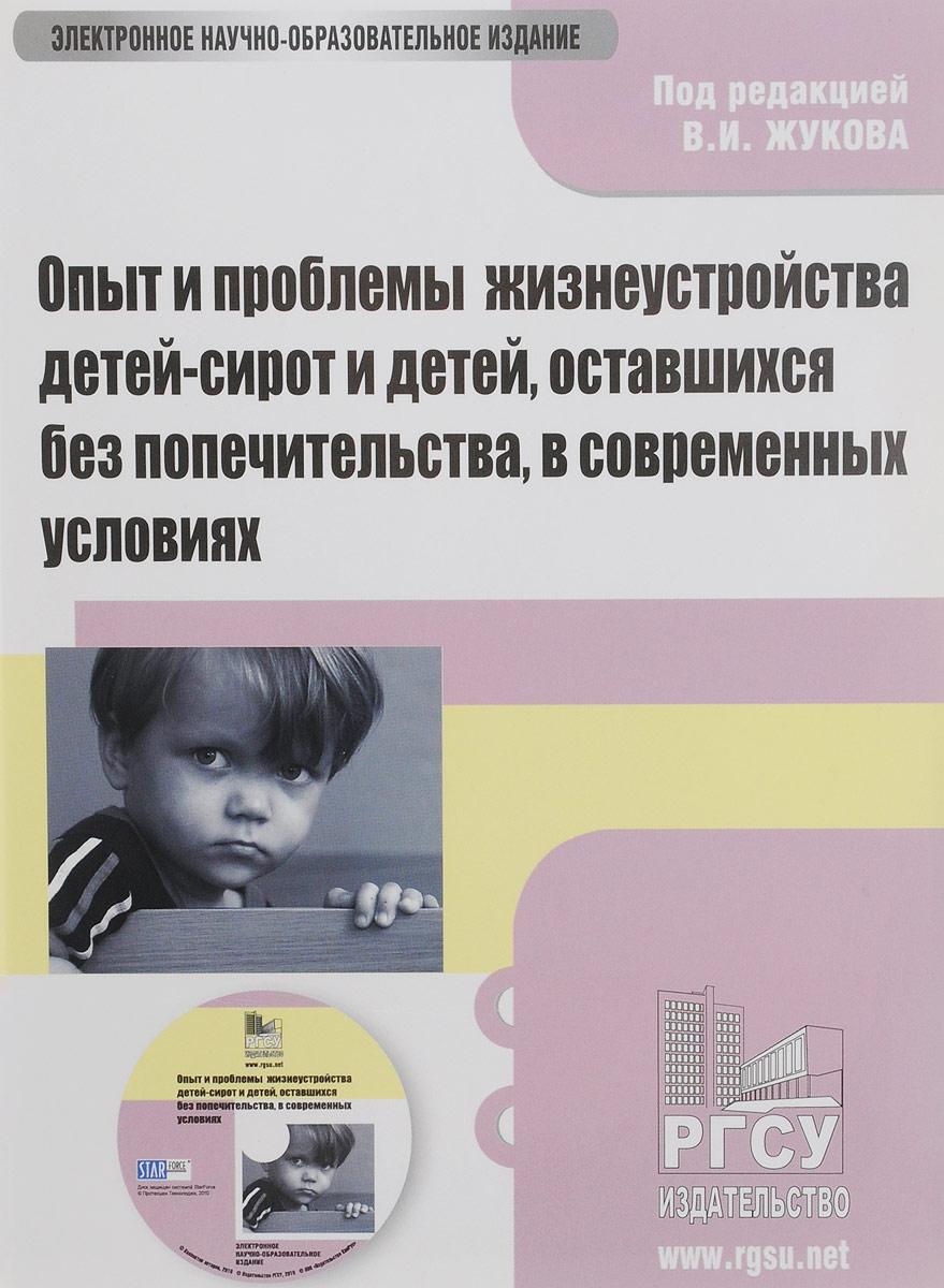 В. И. Жуков, Г. И. Ефремова, Г. И. Осадчая Опыт и проблемы жизнеустройства детей-сирот и детей, оставшихся без попечительства
