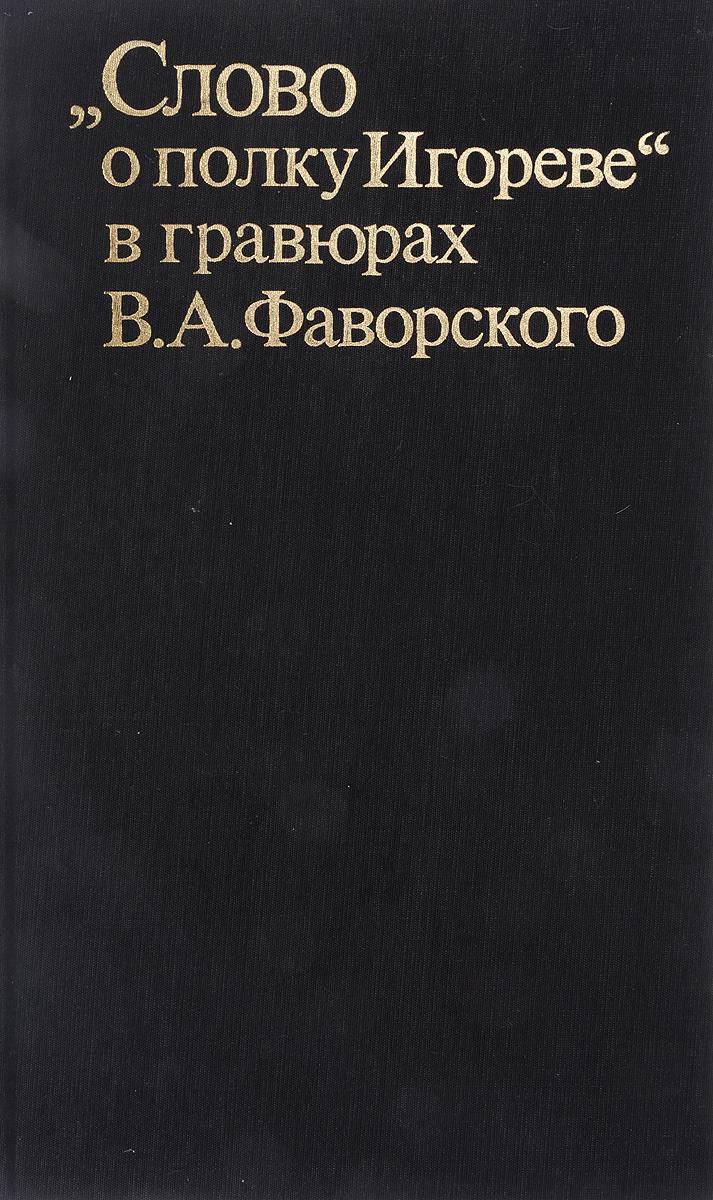Слово о полку Игореве в гравюрах В. А. Фаворского н гудзия в стеллецкий слово о полку игореве