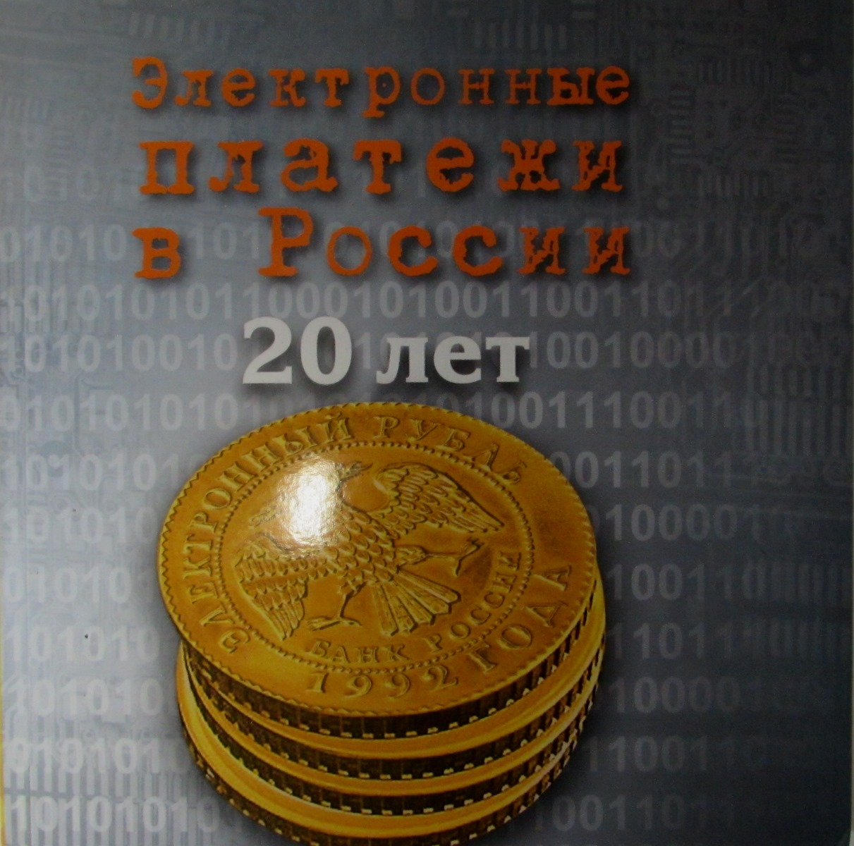 Электронные платежи в России. 20 лет