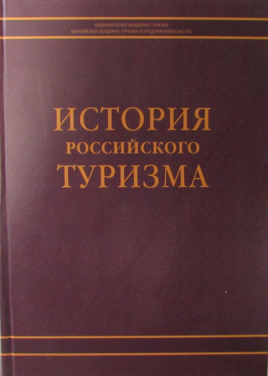 История российского туризма