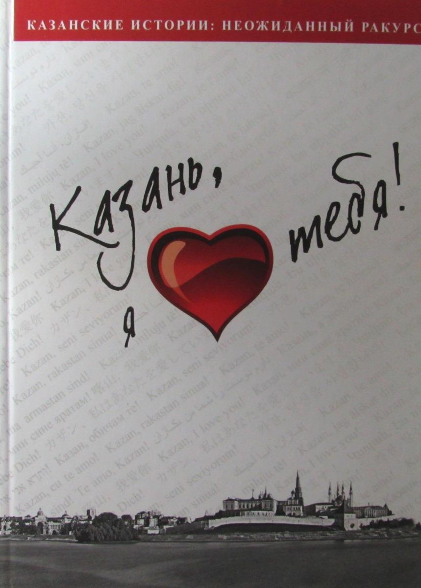 Курносов В.В. Казанские истории. Неожиданный ракурс