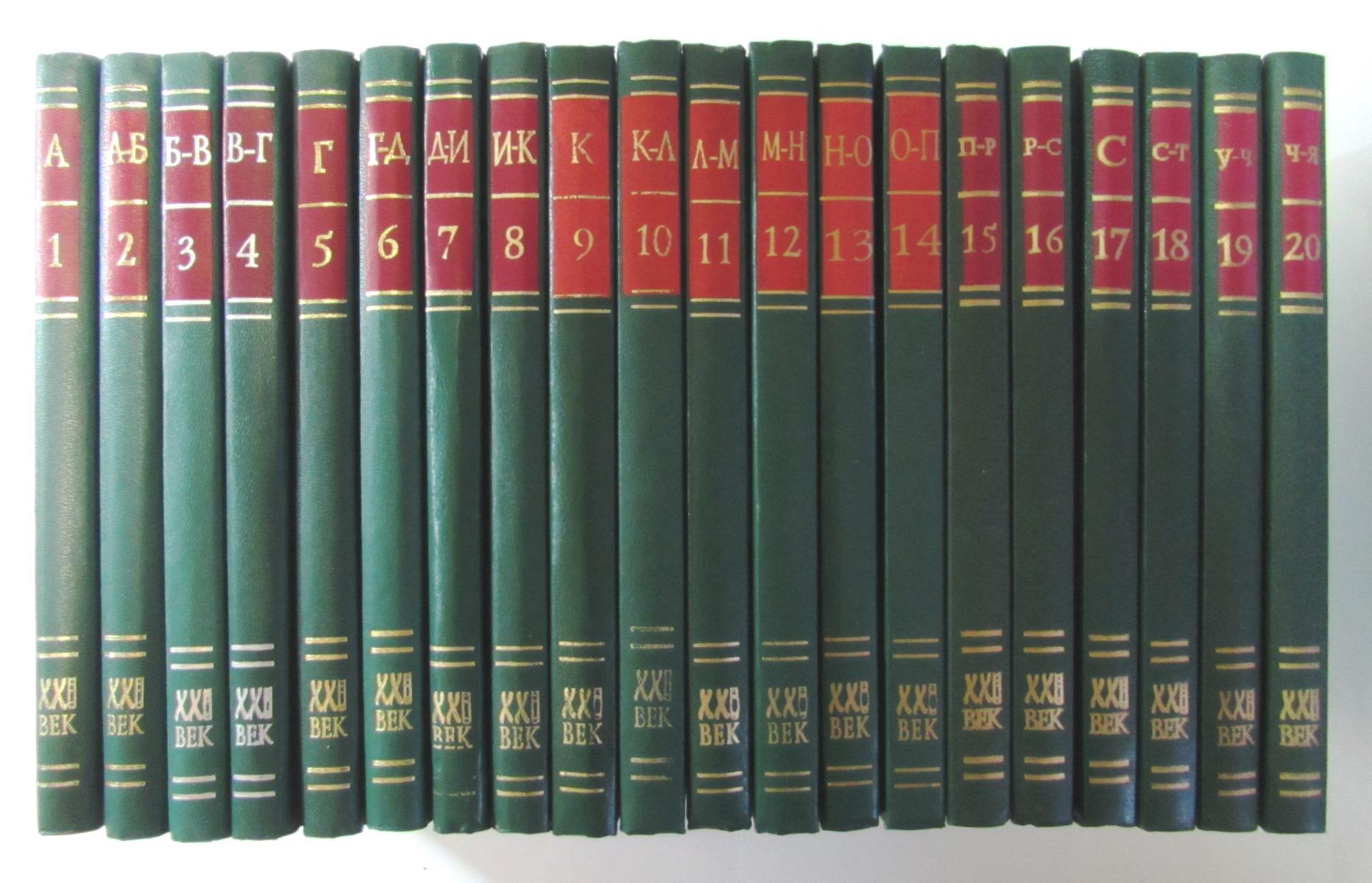 Энциклопедия книжного клуба XXI век (комплект из 20 книг) математическая энциклопедия комплект из 5 книг