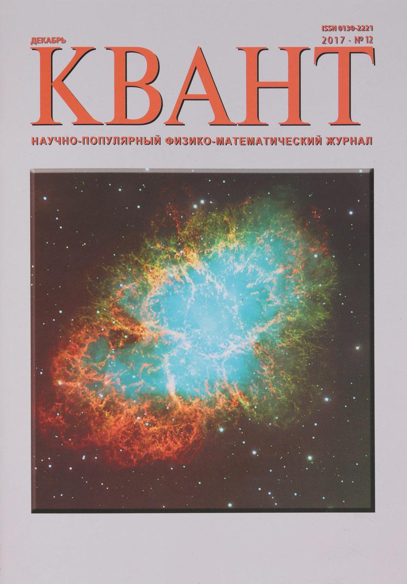 Квант, №12, декабрь 2017 квант научно популярный физико математический журнал 12 2017
