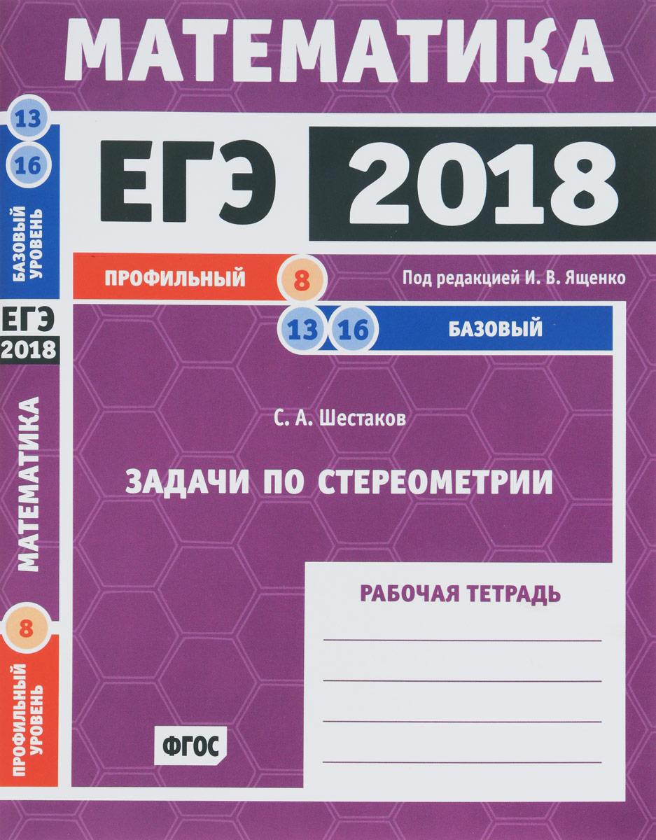 Сергей Шестаков ЕГЭ-2018. Математика. Задачи по стереометрии. Задача 8 (профильный уровень). Задачи 13, 16 (базовый уровень)