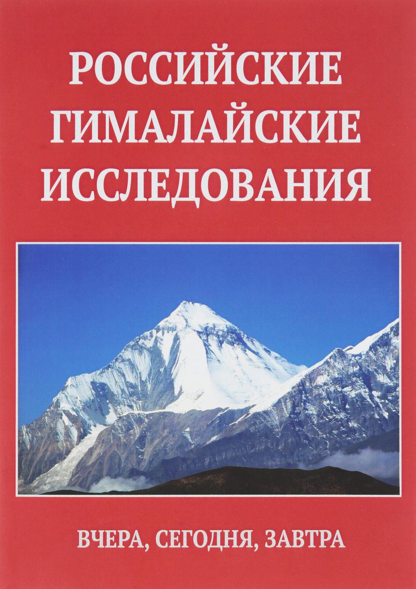 Российские гималайские исследования: вчера, сегодня, завтра