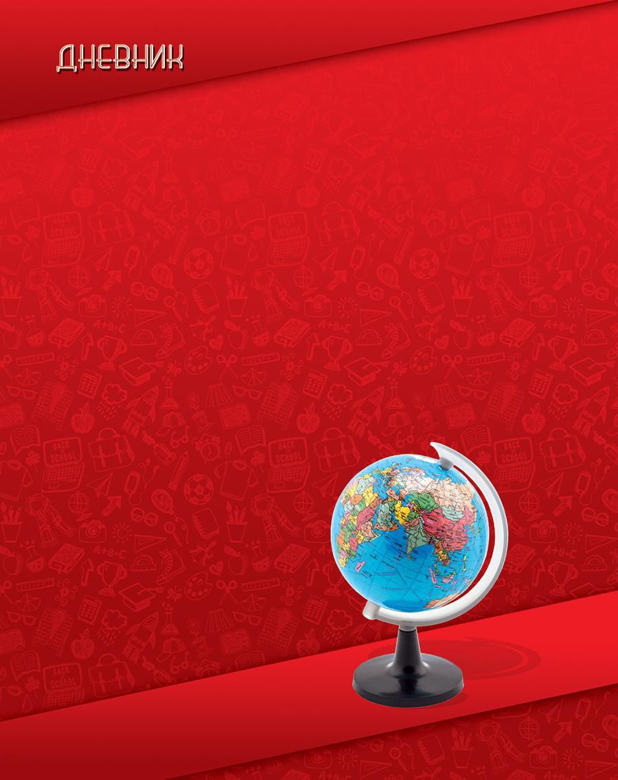 Апплика Дневник школьный Глобус на красном фоне