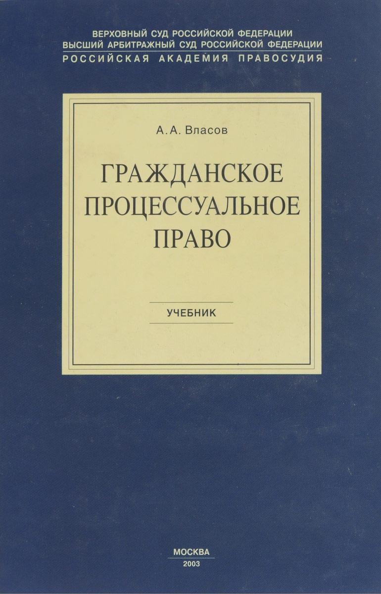 Власов А.А. Гражданское процессуальное право