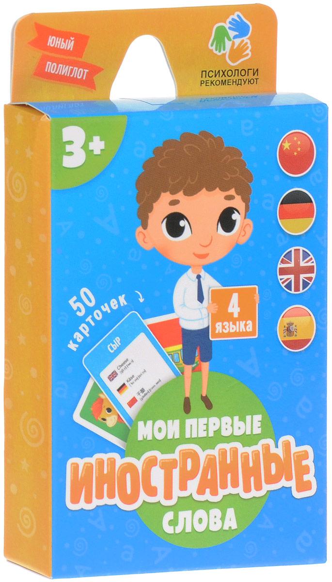 все цены на Мои первые иностранные слова. Игра карточная (50 карточек) онлайн