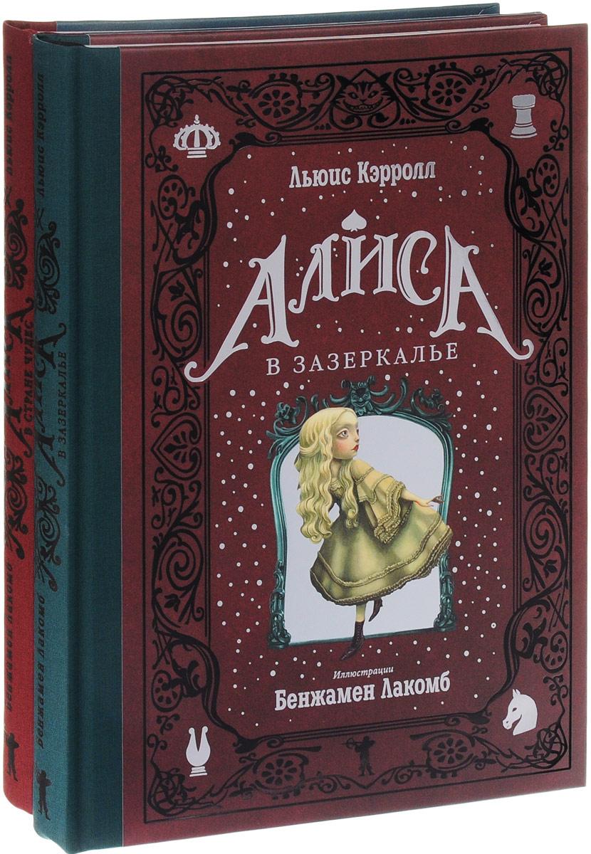 Л. Кэрролл Алиса в Стране чудес. Алиса в Зазеркалье (комплект из 2 книг) дьюис кэрролл алиса в стране чудес и в зазеркалье в скульптурах и рисунках николая ватагина альбом