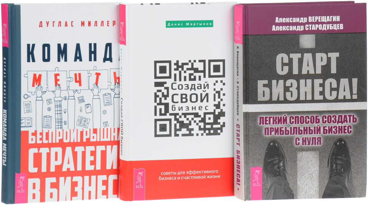 Команда мечты. Создай свой бизнес. Старт бизнеса (комплект из 3 книг) Более подробную информацию о книгах...