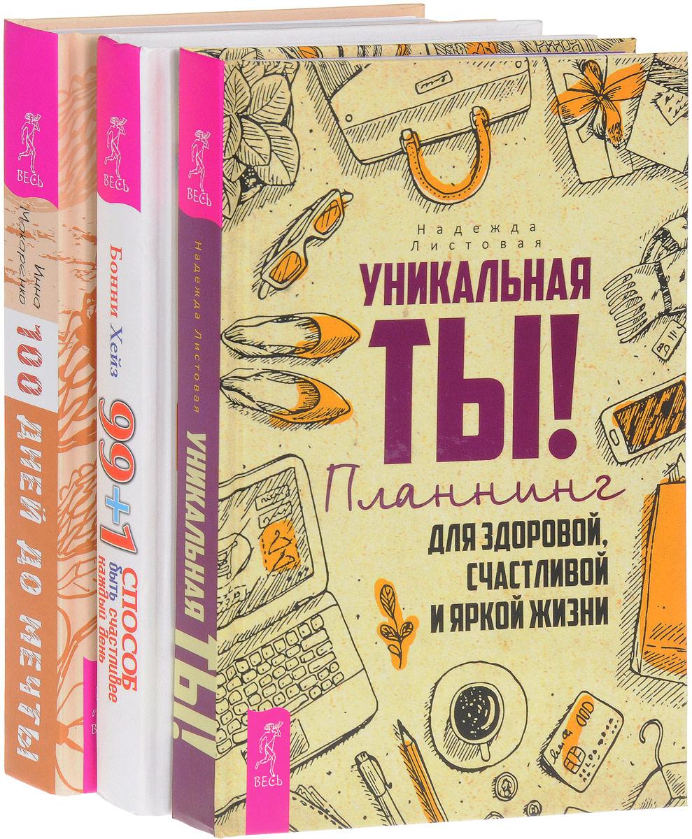Уникальная ты! 99 + 1 способ быть счастливее. Программа Счастье (комплект из 3 книг) уникальная ты 99 1 способ быть счастливее программа счастье комплект из 3 книг