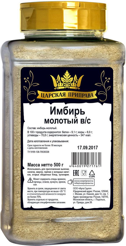 Царская приправа Имбирь молотый высший сорт, 500 гAG_TZPR_H11_500_1Имбирь относится к самым распространенным специям на Земле. Это связано, с различными полезными качествами продукта. Он подходит не только для сладких блюд, но и для мяса. Его активно применяют в приготовлении гарниров и супов. Но особенной популярностью он пользуется благодаря своим лечебным свойствам. Считается, что имбирь помогает справиться со многими болезнями, например, с простудой.