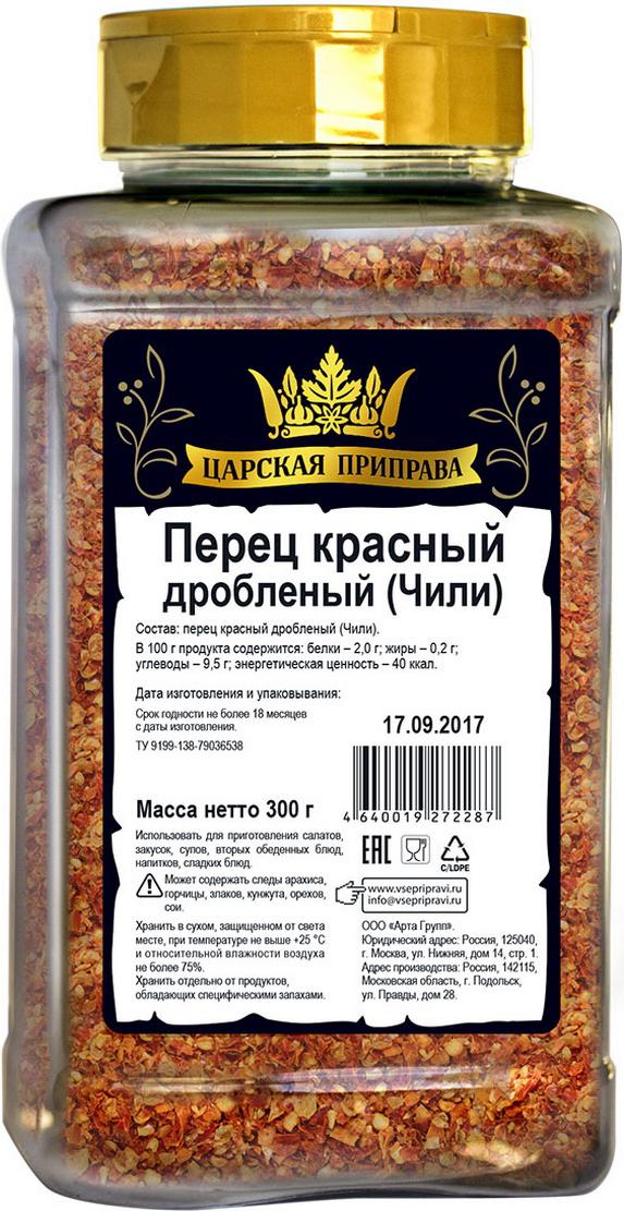 Царская приправа Перец красный дробленый чили, 300 г orient чили кайенский перец молотый 12 г