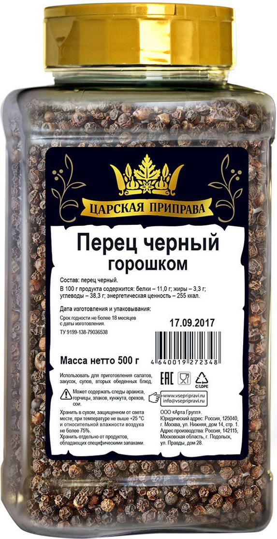 Фото - Царская приправа Перец черный горошком, 500 г царская приправа перец розовый горошком 250 г